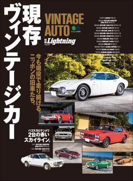 【期間限定価格】別冊Lightning Vol.225 VINTAGE AUTO 現存ヴィンテージカー