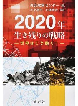 2020年生き残りの戦略 世界はこう動く!