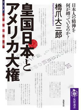 皇国日本とアメリカ大権 日本人の精神を何が縛っているのか?(筑摩選書)
