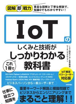 IoTのしくみと技術がこれ1冊でしっかりわかる教科書 IoT検定パワーユーザー対応版