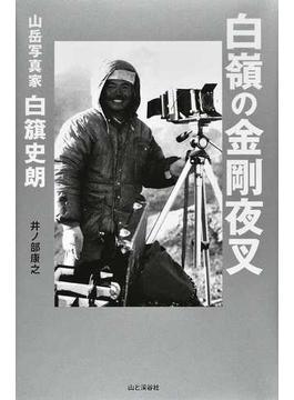 白嶺の金剛夜叉 山岳写真家白籏史朗