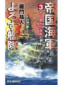 帝国海軍よろず艦隊 3 史上最大の海戦!
