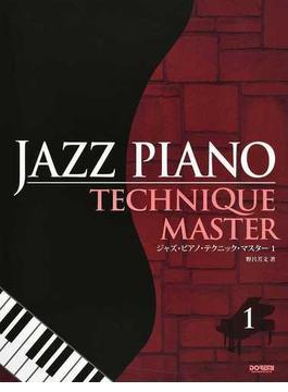ジャズ・ピアノ・テクニック・マスター 1