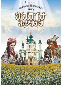 ウクライナ・ファンブック 東スラヴの源泉・中東欧の穴場国