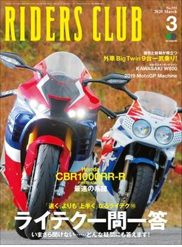 RIDERS CLUB No.551 2020年3月号