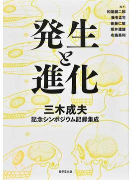 発生と進化 三木成夫記念シンポジウム記録集成