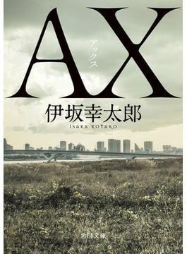 AX(角川文庫)
