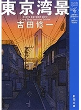 東京湾景(新潮文庫)(新潮文庫)