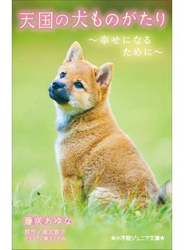 小学館ジュニア文庫 天国の犬ものがたり~幸せになるために~(小学館ジュニア文庫)