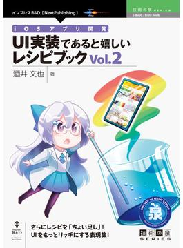 【オンデマンドブック】iOSアプリ開発 UI実装であると嬉しいレシピブックVol.2