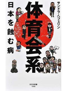 体育会系 日本を蝕む病(光文社新書)