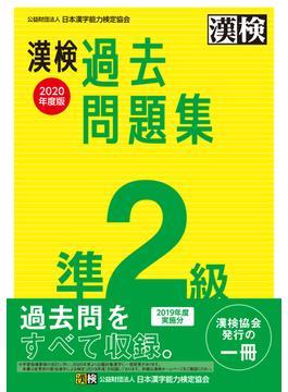 漢検過去問題集準2級 2020年度版
