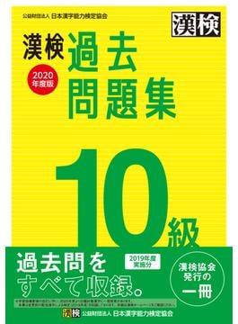 漢検過去問題集10級 2020年度版