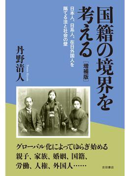 国籍の境界を考える 日本人、日系人、在日外国人を隔てる法と社会の壁 増補版