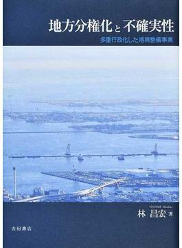 地方分権化と不確実性 多重行政化した港湾整備事業