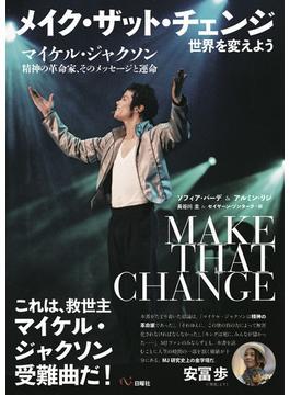 メイク・ザット・チェンジ−世界を変えよう− マイケル・ジャクソン:精神の革命家、そのメッセージと運命