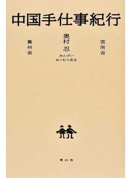 中国手仕事紀行 雲南省 貴州省