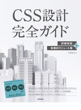 CSS設計完全ガイド 詳細解説+実践的モジュール集