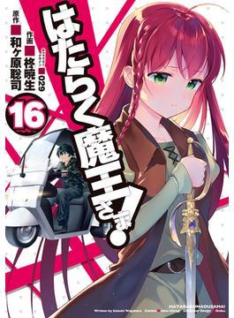 はたらく魔王さま! 16 (電撃コミックス)(電撃コミックス)