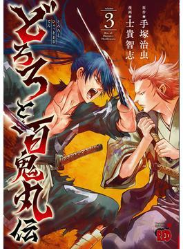 どろろと百鬼丸伝 3 (チャンピオンREDコミックス)(チャンピオンREDコミックス)