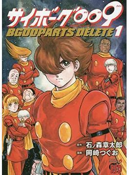 サイボーグ009 BGOOPARTS DELETE 1(チャンピオンREDコミックス)