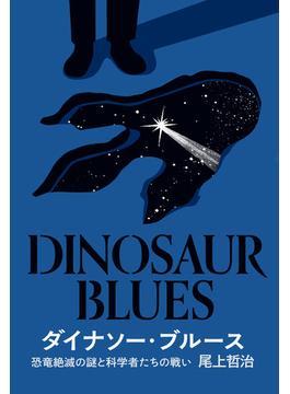 ダイナソー・ブルース 恐竜絶滅の謎と科学者たちの戦い