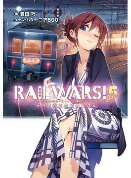 RAIL WARS! 5 日本國有鉄道公安隊(Jノベルライト)