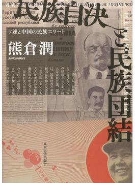 民族自決と民族団結 ソ連と中国の民族エリート