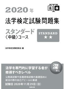法学検定試験問題集スタンダード〈中級〉コース 2020年