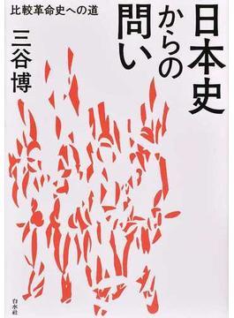 日本史からの問い 比較革命史への道