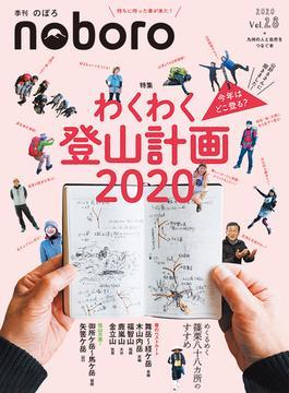 季刊のぼろ 九州・山口版 Vol.28(2020春) わくわく登山計画2020今年はどこ登る?