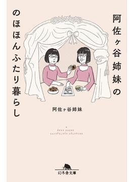 阿佐ヶ谷姉妹ののほほんふたり暮らし(幻冬舎文庫)