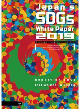 【オンデマンドブック】Japan's SDGs White Paper 2019: Abridged English Edition