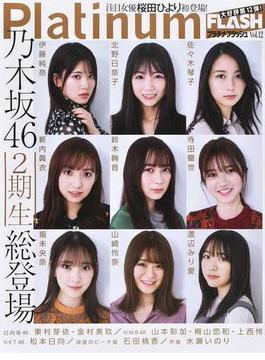 Platinum FLASH Vol.12 乃木坂46 2期生総登場/日向坂46 東村芽衣・金村美玖