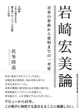 岩崎宏美論 青春の楽曲から歌唱までの一考察