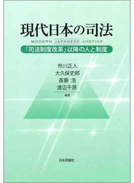 現代日本の司法 「司法制度改革」以降の人と制度