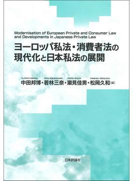ヨーロッパ私法・消費者法の現代化と日本私法の展開
