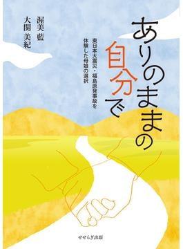 ありのままの自分で 東日本大震災・福島原発事故を体験した母娘の選択