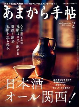 あまから手帖 2020年2月号 日本酒オール関西!