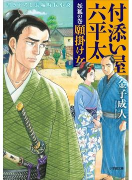 付添い屋・六平太 妖狐の巻 願掛け女(小学館文庫)