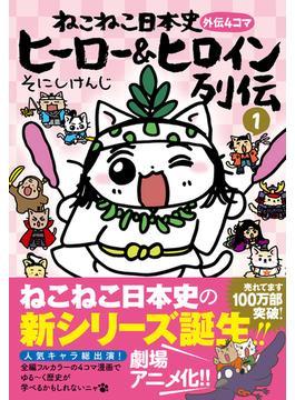 ねこねこ日本史外伝4コマヒーロー&ヒロイン列伝 1