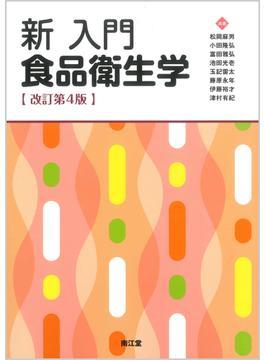 新入門食品衛生学 改訂第4版