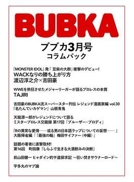 BUBKA コラムパック 2020年3月号(BUBKA)