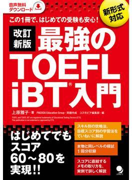 最強のTOEFL iBT入門 この1冊で、はじめての受験も安心! 改訂新版