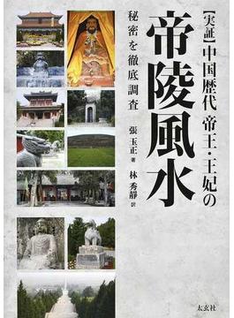 〈実証〉中国歴代帝王・王妃の帝陵風水 秘密を徹底調査