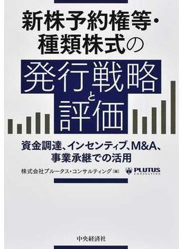 新株予約権等・種類株式の発行戦略と評価 資金調達、インセンティブ、M&A、事業承継での活用