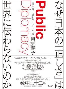 なぜ日本の「正しさ」は世界に伝わらないのか 日中韓熾烈なイメージ戦