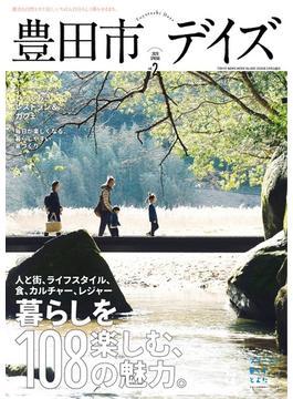 豊田市デイズ 都会も自然もすぐ近く、いちばん自分らしく暮らせるまち。 vol.2(2020SPRING) 暮らしを楽しむ、108の魅力。(TOKYO NEWS MOOK)