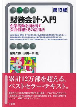 財務会計・入門 企業活動を描き出す会計情報とその活用法 第13版(有斐閣アルマ)