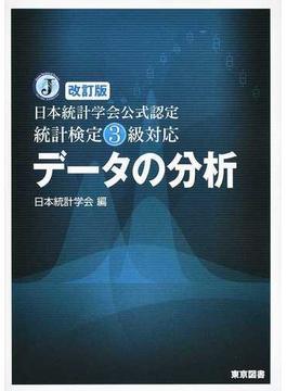 データの分析 日本統計学会公式認定統計検定3級対応 改訂版